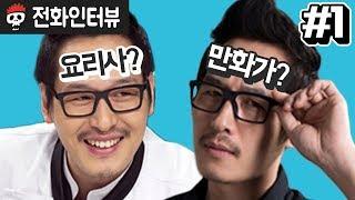【침터뷰/김풍 편】 1부 - 만화가야? 요리사야?