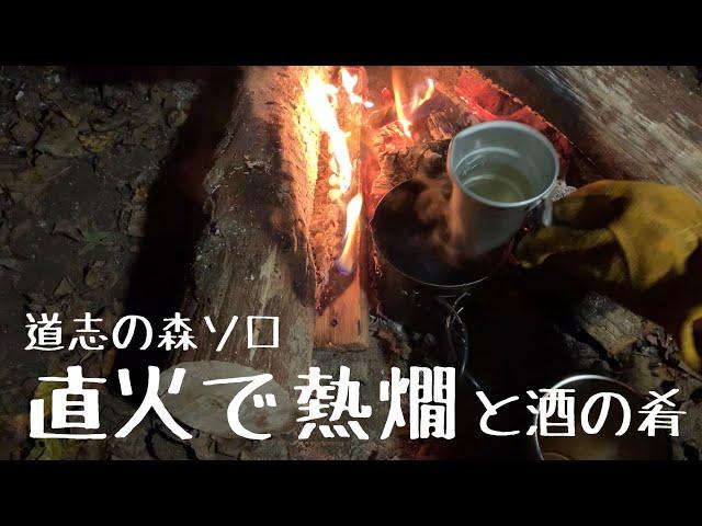 直火で熱燗と酒の肴