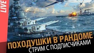 Рандомные походушки с подписчиками [World of Warships]