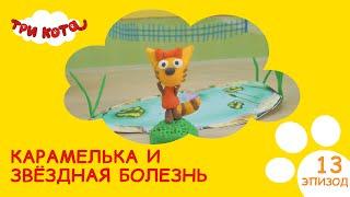 Три кота. Карамелька и звёздная болезнь| Выпуск №13| Развивающее видео для детей