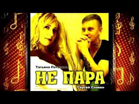 Сергей Славин и Татьяна Потапова - Не пара (Cover Татьяна Буланова и Игорь Латышко)
