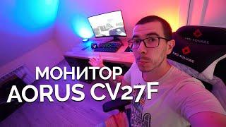 Монитор AORUS CV27F - Обзор