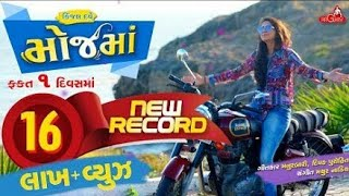 Kinjal Dave - MojMa ( Ghate To Zindagi Ghate ) | Latest Gujarati New Song 2018 | Raghav Digital thumbnail