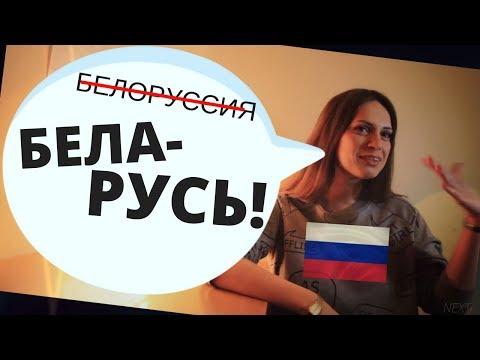 Как перевести с русского на белорусский
