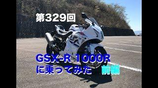 【モトブログ】#329 GSX-R 1000Rに乗ってみた(前編)【motovlog】