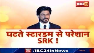 Shahrukh Khan का छलका दर्द ! Upcoming Film से जुड़े शाहरुख के बड़े खुलासे