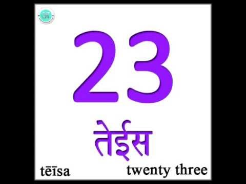 Learn Hindi : Numbers 21 to 30 (English)