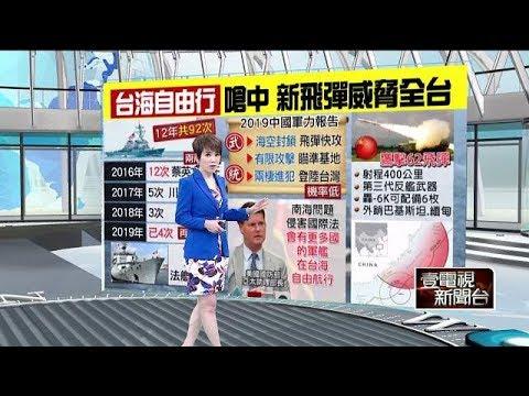 """十點上新聞》美曝共軍武統3模式 """"鷹擊62飛彈""""射程蓋全台"""