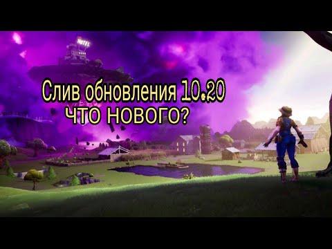Сливы обновления 10.20 ФОРТНАЙТ