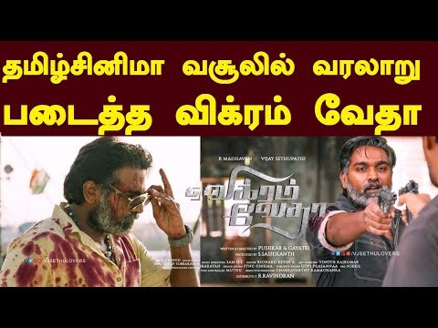 Vikram Vedha Creates History in Tamil Cinema Boxoffice | All Time Top 10