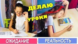 КАК Я ДЕЛАЮ УРОКИ ОЖИДАНИЕ и РЕАЛЬНОСТЬ #ШКОЛА / Back to school
