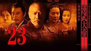 《汉武大帝》: 陈宝国/焦晃/归亚蕾/陶虹/杨童舒(第23集)——经典历史剧