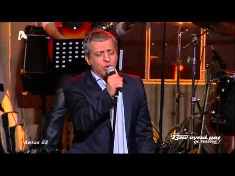 Για σένα / Il Mondo - Θέμης Αδαμαντίδης & Μπάμπης Βελισσάριος (Στην υγειά μας Alpha) {3/5/2014)