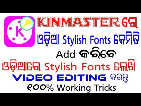 How To Write Odia Stylish Fonts In Kindmaster    ଓଡ଼ିଆରେ ଲେଖନ୍ତୁ Stylish Font Kinmaster ରେ