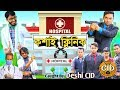 দেশী CID বাংলা PART 43   Funny Clinic   Caught By Desi Cid   Comedy Video Online   Funny  Video