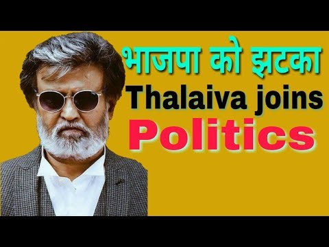 Setback to BJP . super star Rajni kant join politics and contest election against BJP in tamil nadu.