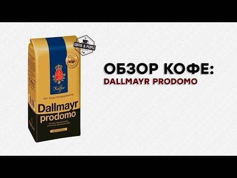 Немец на обзоре! Зерновой кофе Dallmayr Prodomo