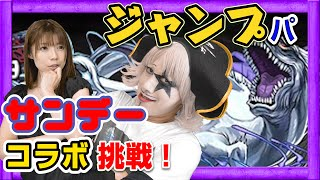 【パズドラ】少年ジャンプ VS 少年サンデー!奇跡の対決がここに!【GameMarketのゲーム実況】 thumbnail