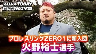 プロレスリングZERO1に3月3日後楽園ホール大会後に入団すると発表した火...