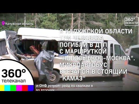 """Маршрутка врезалась в """"Камаз"""": 3 человека погибли"""