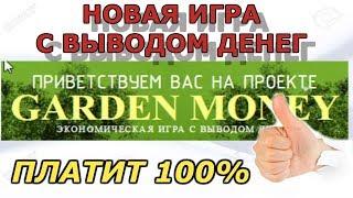 Garden Money - Как заработать в интернете покупая деревья