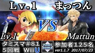 【スマブラWiiU】タミスマ#81 5回戦 Lv.1(トゥーンリンク) VS まっつん(クラウド) - Smash 4 WiiU SSB4