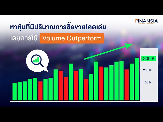 หาหุ้นที่มีปริมาณการซื้อขายโดดเด่น โดยการใช้ Volume Outperform