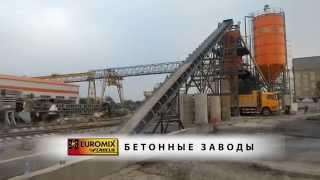 ЛЕНТОЧНЫЙ КОНВЕЙЕР бетонного завода EUROMIX CROCUS.(, 2015-11-13T22:38:55.000Z)