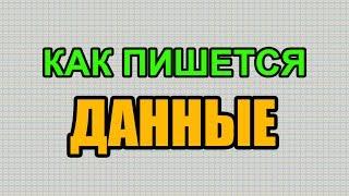 Видео: Как правильно пишется слово ДАННЫЕ по-русски