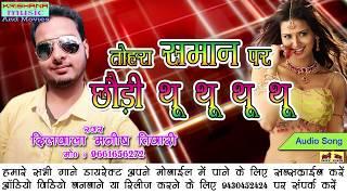 तोहरा समान पर छौड़ी थू थू थू थू superhit new bhojpuri song 2018 singer dilwala Manish tiwari
