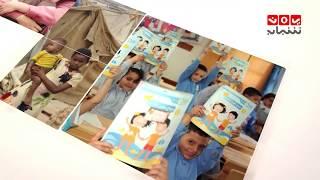 مدنيو الحديدة ...دروعا بشرية | المرصد الحقوقي | تقديم اسامة سلطان