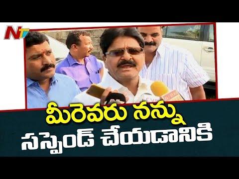 సీట్లు అమ్ముకున్నవాళ్ళా నన్ను సస్పెండ్ చేసేది   Sarvey Sathyanarayana Reaction Over Suspend   NTV
