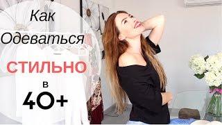 видео Мода для женщин после сорока
