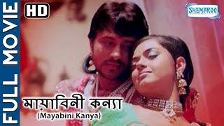 Video Mayabini Kanya (HD) - Superhit Bengali Movie - Riyaz Khan - Bala Singh - Jhoti Lakhi download MP3, 3GP, MP4, WEBM, AVI, FLV November 2017