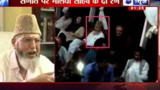 India News: Mufti Bashir-ud-din
