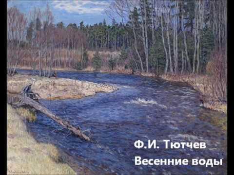 Изображение предпросмотра прочтения – МаксимКутырин читает произведение «Весенние воды (Еще вполях белеет снег…)» Ф.И.Тютчева