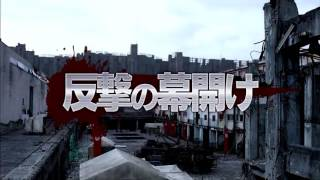 Attack On Titan Live Action - Counter Attack Eps 1