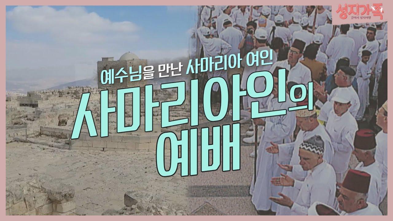 예수님을 영접한 사마리아 여인이 가장 먼저 했던 질문│참된 예배는 무엇일까요?│성지순례, 성지가족 10회