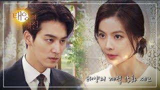 20190624 태양의 계절 15화 예고 ㅣ KBS방송