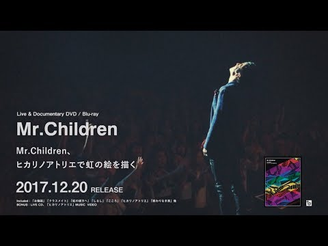 Mr.Children「Mr.Children、ヒカリノアトリエで虹の絵を描く」Live&Documentary DVD / Blu-ray SPOT