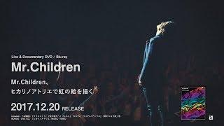 Live&Documentary DVD / Blu-ray「Mr.Children、ヒカリノアトリエで虹...