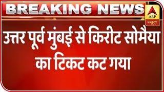 BJP Fields Manoj Kotak From Kirit Somaiya' Seat Mumbai North East | ABP News