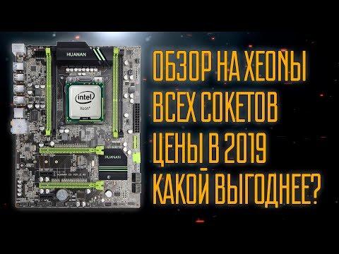 Xeon в 2019. Какой выгоднее?