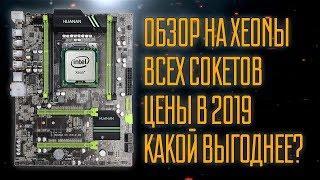 Xeon в 2019. Какой выгоднее? thumbnail