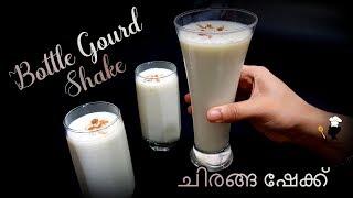 Bottle Gourd Shake | ചിരങ്ങ (ചുരക്ക) ഷേക്ക് | Lauki Juice | Sameenas cookery