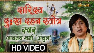 Daridrya Dukh Dahan Stotram By  Aanjaneya Sharma 'Anjul' | दारिद्र्य दुःख दहन स्तोत्र |