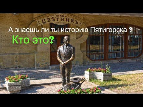 История Пятигорска