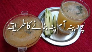 Pudina Aam Pana Recipe in Urdu پودینہ آم پنہ Raw Mango Juice with Mint | Cold Drinks