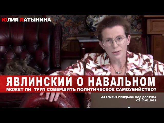 Юлия Латынина / Явлинский о Навальном: может ли  труп совершить политическое самоубийство?