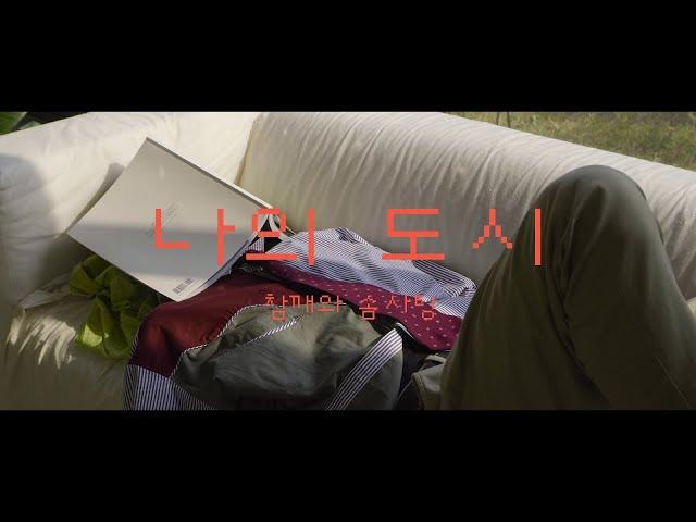 참깨와 솜사탕 (Chamsom) - 나의 도시 [Music Video]